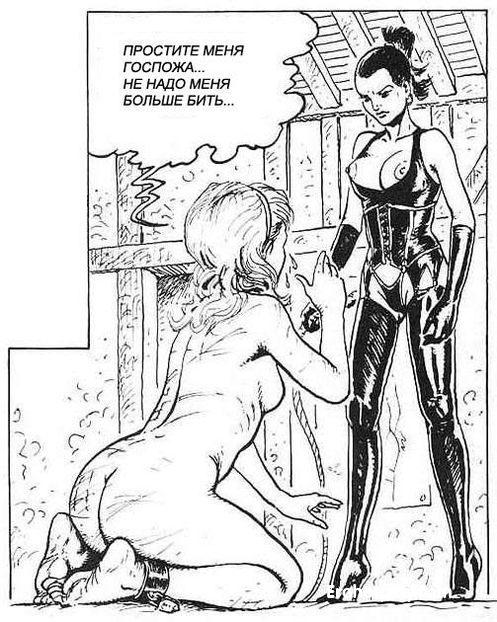Раб и госпожа комиксы 28569 фотография