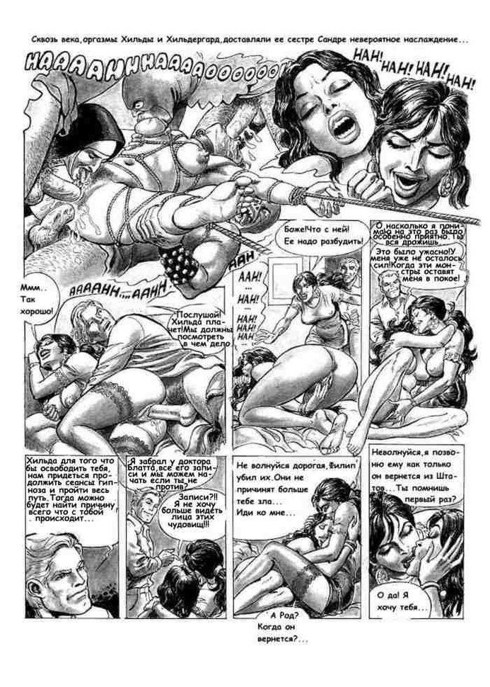 порно комиксы хильда онлайн